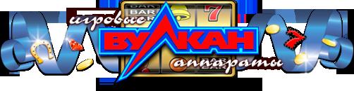 Игровые автоматы Вулкан с быстрым выводом денег